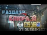 РАЗДАЧА КЛЮЧЕЙ СТИМ! CS GO И GTA 5 2017