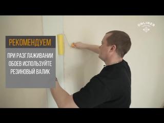 Девять ошибок, которые возникают при оклейке стен обоями