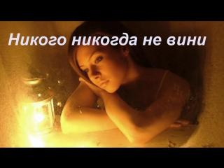 Наталия Литвиненко - Никогда никого не вини