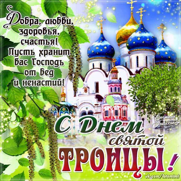 День святой Троицы Троица Поздравления