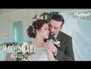 Макс & Маша. Wedding SDE