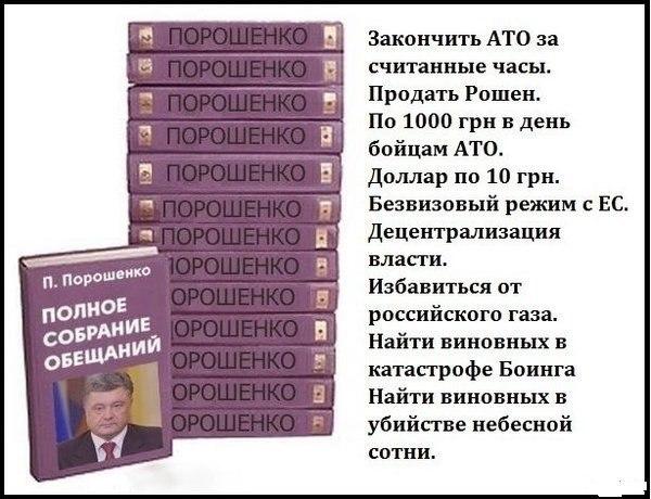 Подарки Порошенко в 2016 году: кимоно, булава и  путеводитель по Крыму - Цензор.НЕТ 3686