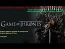 Игра престолов - Сезон 1-й серии 8,9,10 финальные серии сезона
