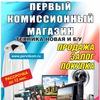 √ Первый Комиссионный Магазин perviikom.ru