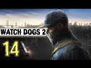 Прохождение Watch Dogs 2 PC/RUS/60fps - 14 Выше только небо