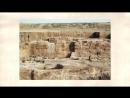 Содом и Гоморра 5 городов у Мертвого Моря сожженые серой в 18 веке