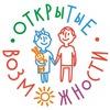 """Благотворительный фонд """"ОТКРЫТЫЕ ВОЗМОЖНОСТИ"""""""