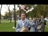 Подстава - Шальные деньги