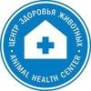 Центр здоровья животных