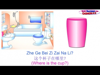 """""""在浴室里(中文课程第12课)预览 - 学前班儿童学习中文"""