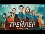 Орвилл / Орвиль / The Orville (1 сезон) Трейлер (Кубик в Кубе) [HD 1080]