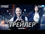 Черный Список / The Blacklist (1 сезон) Трейлер (LostFilm.TV) [HD 720]