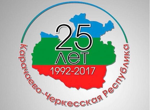 В населенных пунктах Зеленчукского района отметят 25-летие КЧР