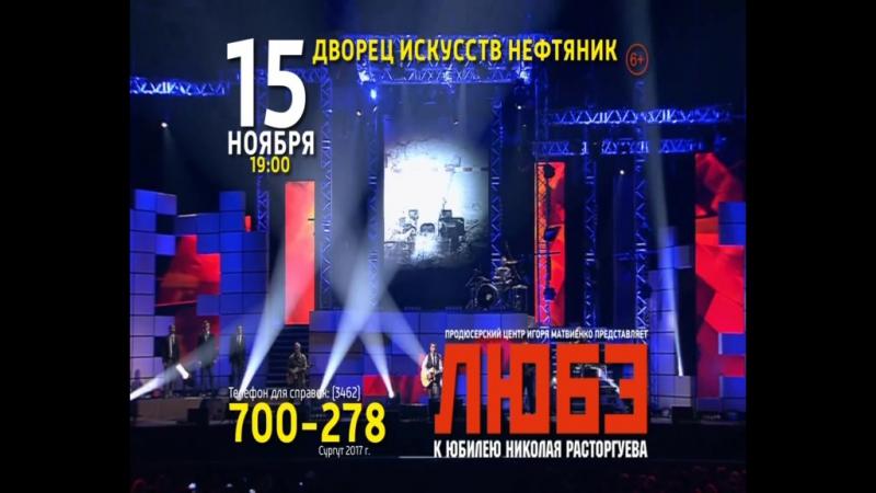 Концерт группы ЛЮБЭ.15 ноября в ДИ Нефтяник