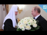 Путин поздравил патриарха Кирилла