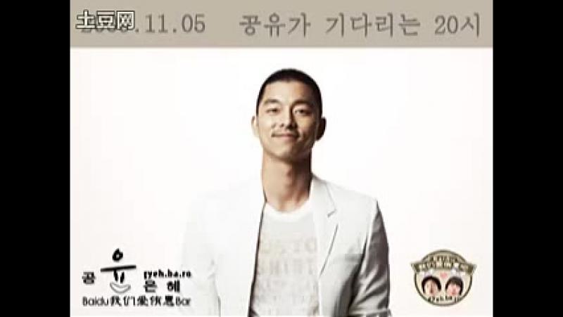 Радиошоу Гон Ю в армии, 2009.11.05_孔侑主持的廣播