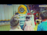 Приглашаем отметить Лучший День рождения к нам в ДРЦ КАЗИНАКИ!