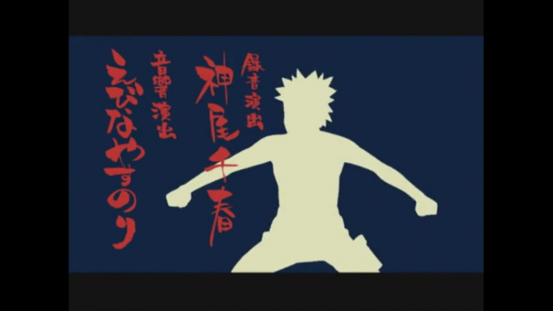Naruto TV-1 Opening 9