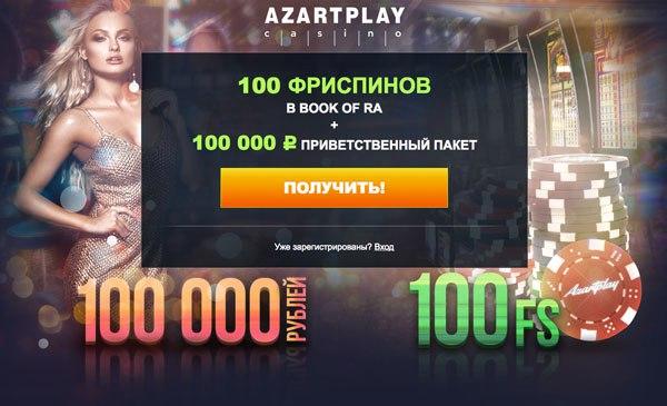 azartplay com ru