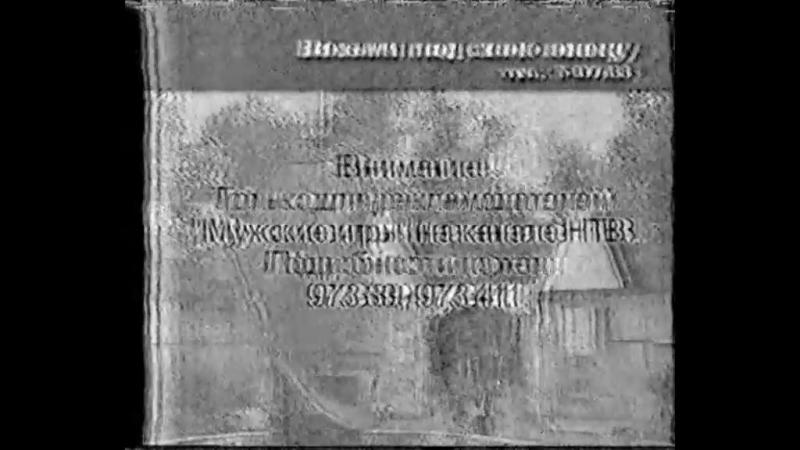 Региональный рекламный блок №2 [г. Абакан] (НТВ, 5 ноября 2005) [Агентство рекламы Медведь]