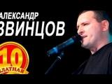 Александр Звинцов _ Блатная 10-ка _ Видеоальбом