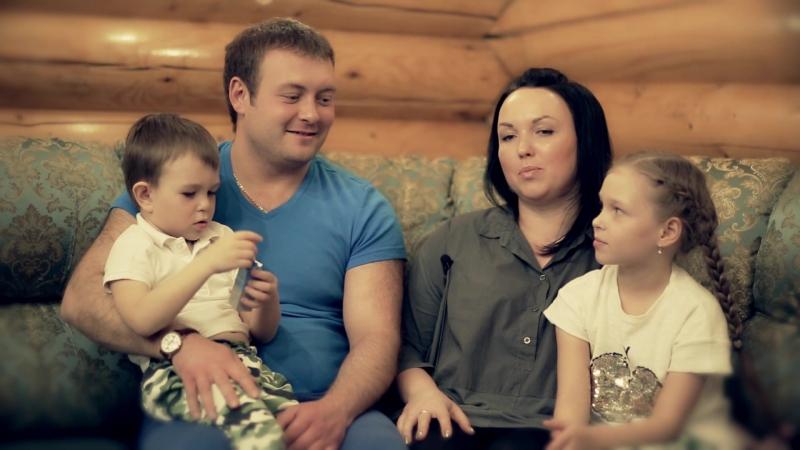 Семья — самое уютное и теплое место на Земле. И в этом месте ты по настоящему счастлив!