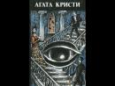 Агата Кристи - Что означает  [  Детектив. Аудиоспектакль  ]
