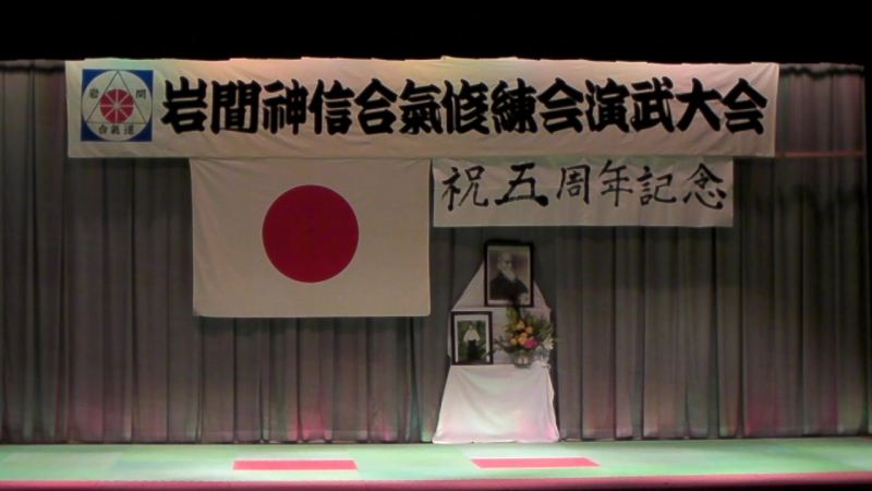 Показательные выступление детей на 5-ним юбелее Ивама Синсин Айки Сюрэнкай 2008г. Япония, Томобэ