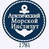 Арктический морской институт имени В.И.Воронина