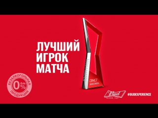BUD Alcohol Free. Man of the Match - Хавьер Акино