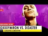 OXXXYMIRON VS. DIZASTER 8 ФАКТОВ О БАТТЛЕ ОКСИМИРОН - ДИЗАСТЕР