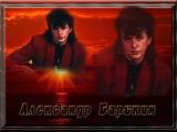 Давид Тухманов Приглашение к путешествию (Александр Барыкин)