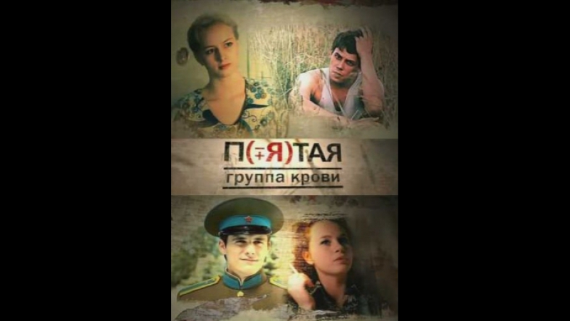Пятая группа крови 1-16 серия (2011)