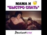 мама и быстро спать