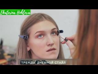 2 варианта модного дневного макияжа за 15 мин. Видео с группового+он-лайн мастер-класса