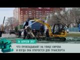 Где в Ульяновске отдохнуть с драйвом, куда пропала актириса, когда откроют улицу Кирова - 26 апреля на 1ul.ru