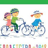 Велодетство Уфа (родителям и детям 1-14 лет)