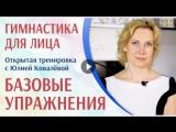Гимнастика для лица (фейсбилдинг) – Открытая тренировка с Юлией Ковалёвой - Базовые упражнения