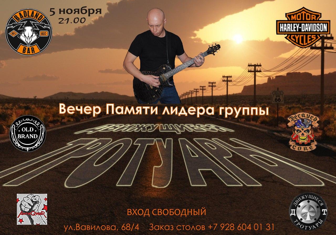 анонс концерта Вечер Памяти ВАЛЕРИЯ ВОЛКОВА