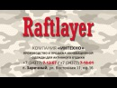 Летний костюм-трансформер от Raftlayer