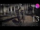 Dark Souls PtDE ☼ Путь Черного Рыцаря ► 13 Silver Knight Rises