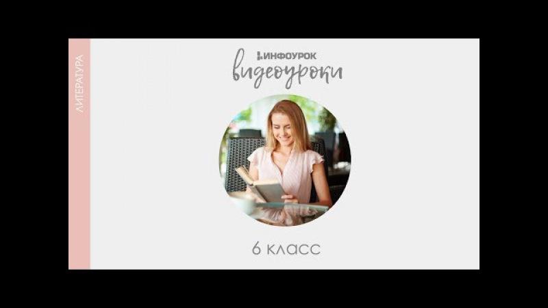 А. С. Пушкин. Роман «Дубровский» | Русская литература 6 класс 20 | Инфоурок