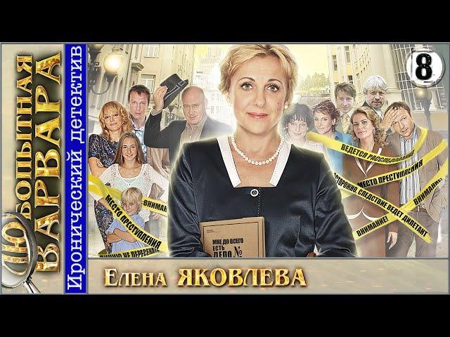 Любопытная Варвара. 8 серия. Детектив, сериал.