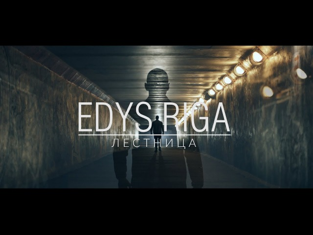 Edys Riga - Лестница (Official video)