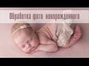 Обработка фотографии новорожденного в Photoshop