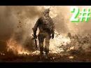 Прохождение Call of duty Modern Warfare 2 2 Вновь Зима Вырезанная миссия