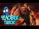 Fallout New Vegas - человек-тапок. Смешной монтаж и нарезка. [Прохождение за кадром]