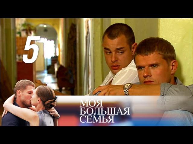 Моя большая семья. Серия 5 (2012) Мелодрама, детектив @ Русские сериалы