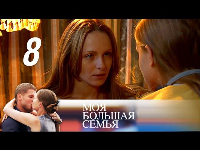 Моя большая семья. Серия 8 (2012) Мелодрама, детектив @ Русские сериалы