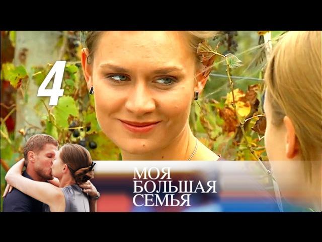 Моя большая семья. Серия 4 (2012) Мелодрама, детектив @ Русские сериалы